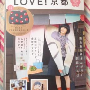 宝島社 『LOVE! 京都』にご掲載頂きました♪