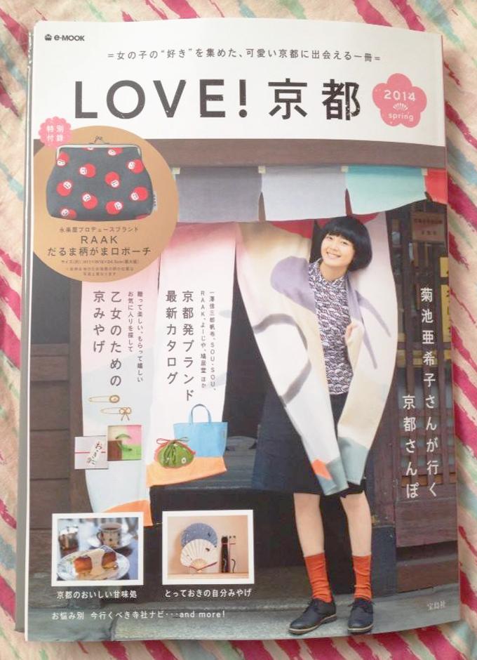love!京都