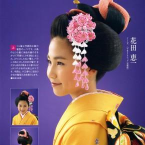【雑誌掲載】百日草のはなよめ 「桜のかんざし」