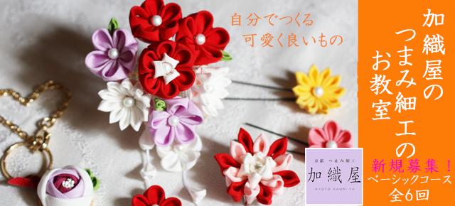加織屋の正絹つまみ細工教室 9月16日~、10月5日~