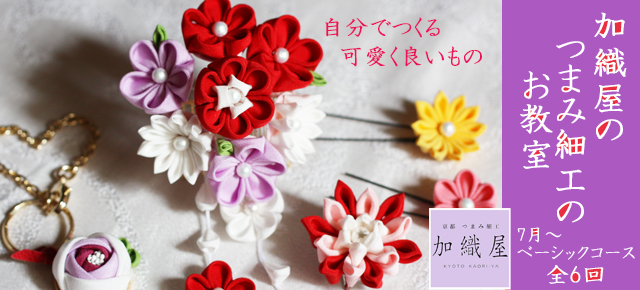 (7月スタート!)加織屋の正絹つまみ細工教室 ベーシックコースについて。